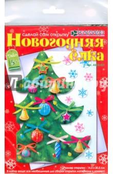 """Сделай сам открытку """"Новогодняя елка"""" (АБ 23-521)"""