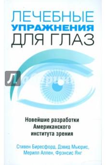 Лечебные упражнения для глаз - Биресфорд, Мьюрис, Аллен, Янг