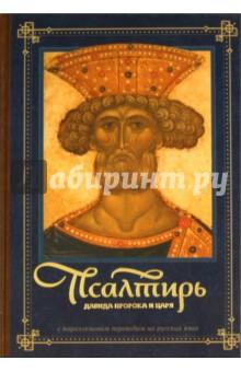Псалтирь Давида пророка и царя с параллельным переводом на русский язык