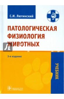Патологическая физиология животных - Станислав Лютинский