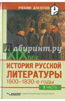 История русской литературы ХIХ век:1800-1830 годы:В 2 ч. Ч. 1 - В. Аношкина