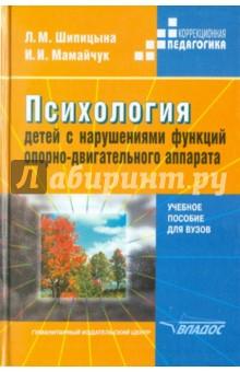 Психология детей с нарушениями функций опорно-двигательного аппарата - Шипицына, Мамайчук