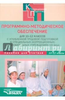 Программно-методическое обеспечение для 10-12 классов в коррекционных учреждениях VIII вида - Платонова, Девяткова, Девятков