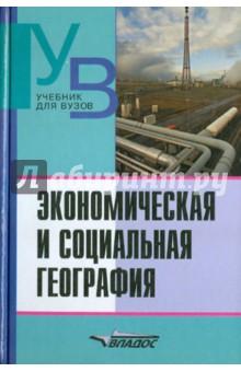 Экономическая и социальная география - Голубчик, Макар, Носонов, Файбусович
