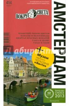 Амстердам. Путеводитель - Бакир, Туров, Клочкова, Таежная, Смирнова