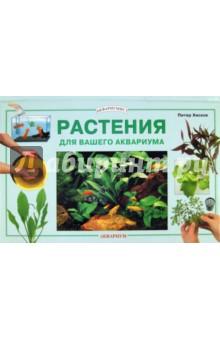 Растения для вашего аквариума - Питер Хискок