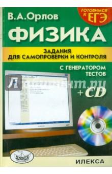Физика: Задания для самопроверки и контроля (+CD) - Владимир Орлов