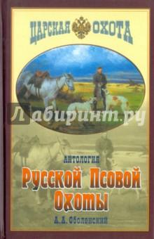 Антология русской псовой охоты - Алексей Оболенский