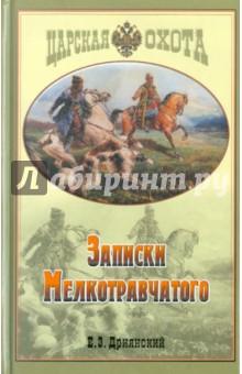Записки мелкотравчатого - Егор Дриянский