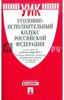 Уголовно-исполнительный кодекс Российской Федерации по состоянию на 20 сентября 2011 г.