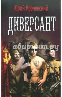 Диверсант - Юрий Корчевский