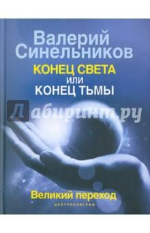 Конец света или конец тьмы. Великий переход - Валерий Синельников