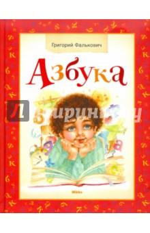 Григорий Фалькович: Азбука