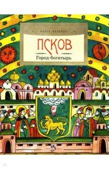 Псков. Город-богатырь - Ольга Велейко