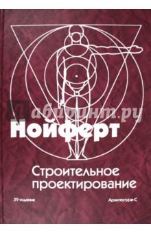 Эрнст Нойферт - Строительное проектирование обложка книги