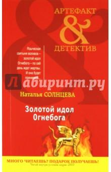 Золотой идол Огнебога - Наталья Солнцева