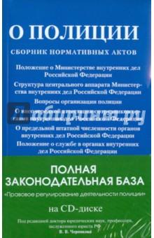 Сборник нормативных актов о полиции + CD Правовое регулирование деятельности полиции