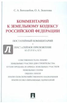Комментарий к Земельному кодексу РФ (постатейный комментарий + постатейное приложение материалов) - Боголюбов, Золотова