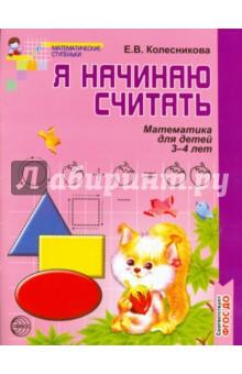 Я начинаю считать. Математика для детей 3-4 лет - Елена Колесникова