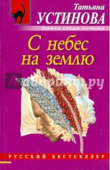С небес на землю - Татьяна Устинова
