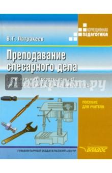 Преподавание слесарного дела в специальных (коррекционных) учреждений - Владимир Патракеев