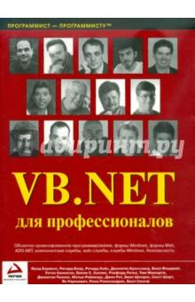 VB.NET для профессионалов - Барвелл, Блэр, Кейс