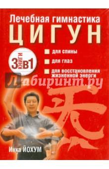 Инка Йохум: Лечебная гимнастика цигун. Комплект из 3-х книг