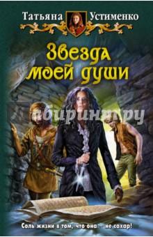 Звезда моей души - Татьяна Устименко