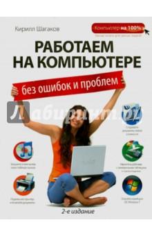 Работаем на компьютере без ошибок и проблем - Кирилл Шагаков