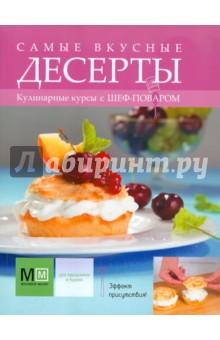 Самые вкусные десерты