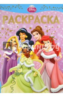 Раскраска-люкс Принцессы новогодние (№1126)
