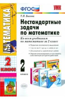 Нестандартные задачи по математике. 2 класс. ФГОС - Татьяна Быкова