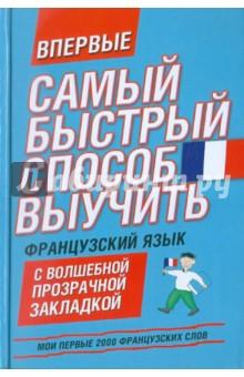 Мои первые 2000 французских слов. Учебный словарь с примерами словоупотребления