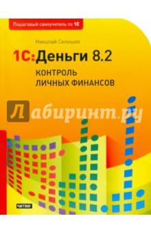 1С: Деньги 8.2. Контроль личных финансов - Николай Селищев