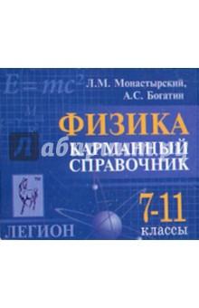 Физика. Карманный справочник. 7-11 классы - Монастырский, Богатин