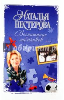 Воспитание мальчиков - Наталья Нестерова