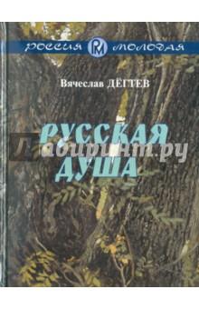 Русская душа. Рассказы