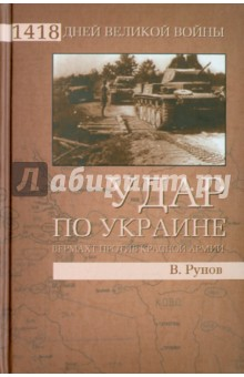 Удар по Украине. Вермахт против Красной Армии - Валентин Рунов