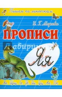 Прописи Я - Ящерица - И. Медеева