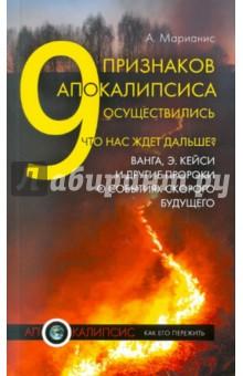 9 признаков Апокалипсиса осуществились. Что нас ждет дальше? Ванга, Э. Кейси и другие пророки... - А. Марианис