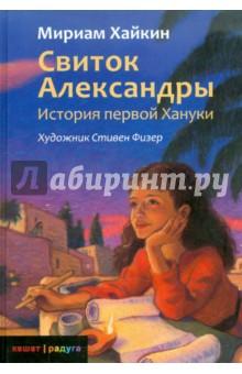 Свиток Александры. История первой Хануки - Мириам Хайкин
