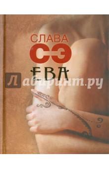 Ева - Сэ Слава изображение обложки