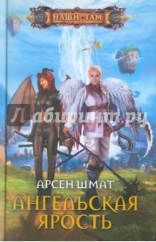 Ангельская ярость - Арсен Шмат