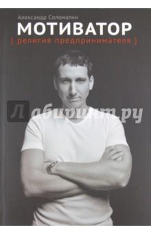 Мотиватор: Религия предпринимателя - Александр Соломатин