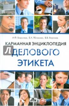 Карманная энциклопедия делового этикета - Борунков, Яблокова, Воронов