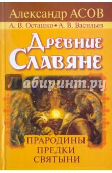 Древние славяне. Прародины, предки, святыни - Асов, Васильев, Осташко