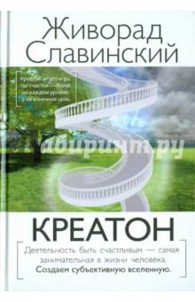 Креатон - Живорад Славинский
