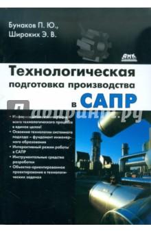 Технологическая подготовка производства в САПР - Бунаков, Широких