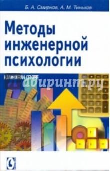 Методы инженерной психологии - Смирнов, Тиньков