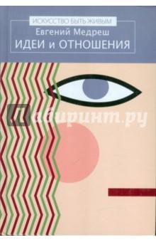 Идеи и отношения - Евгений Медреш
